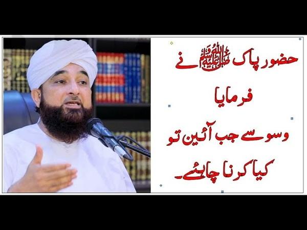 Jb waswasy aen tu keya krna chaheay Muhammad Saqib Raza Mustafai Islamic Videos Hub