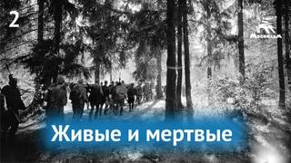 Живые и мертвые 2-я серия (драма, реж. Александр Столпер, 1963 г.)