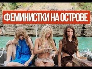 Феминистки попали на остров. Социальный эксперимент