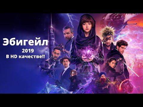 Лучший Фентези фильм 2019 Эбигейл Трейлер Полный фильм