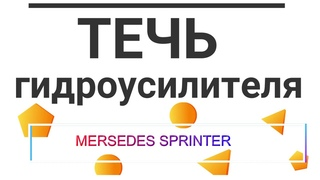 Ремонт гидроусилителя Мерседес Спринтер.Mercedes Sprinter hydraulic booster repair