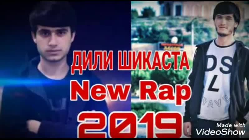 EMI B ft CASH TV ft Шаҳроми А Дили Шикаста mp4