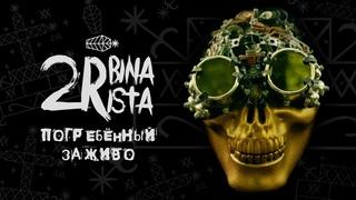 2rbina 2rista - Погребённый заживо