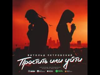 """Витольд Петровский """"Простить или уйти"""", релиз"""