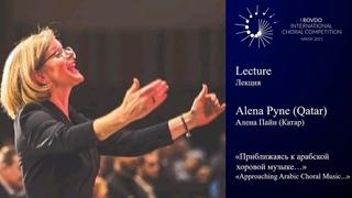 "RovdoICC / Lecture by Alena Pyne / Алена Пайн ""Приближаясь к арабской хоровой музыке"""