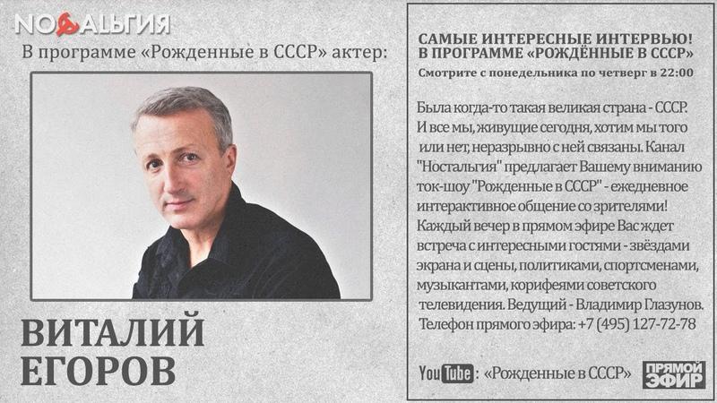 Виталий Егоров Рожденные в СССР Ностальгия
