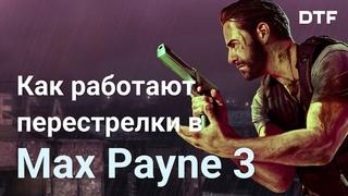 Как устроены перестрелки Max Payne 3. Боевая система лучше GTA IV, RDR, GTA V, RDR 2