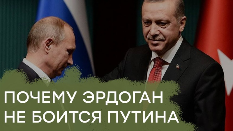 Россия на пороге войны с Турцией Почему Эрдоган не боится Путина Гражданская оборона