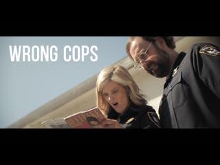 Неправильные Копы / Wrong Cops [2013]
