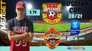 Арсенал - ЦСКА прогноз||Arsenal Tula - CSKA Moscow
