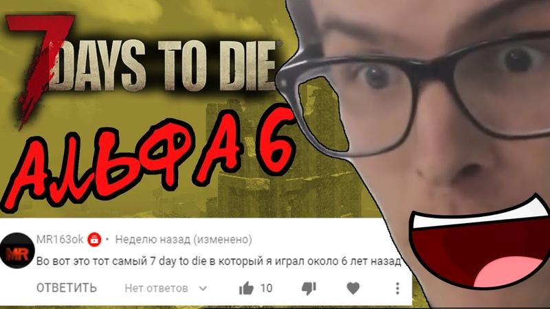 ТИПИЧНЫЙ 7 DAYS TO DIE АЛЬФА 6 Вторая серия 7 Days to Die Альфа 6
