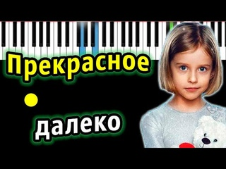 """Прекрасное далеко (OST """"Лёд 2"""")   Piano_Tutorial   Разбор   КАРАОКЕ   НОТЫ + MIDI"""