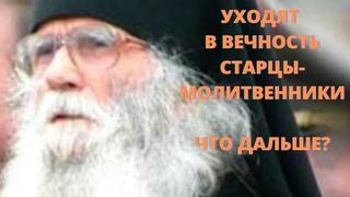Старец Петр из Боголюбово. Спустя год после кончины. Верую  @Елена Козенкова 