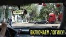 Логика за рулем. Если не работает светофор. Учимся водить машину.