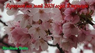 Гороскоп на май 2021 года Близнецы #MiroSlava_Kalita #гороскопы #близнецы_май_2021