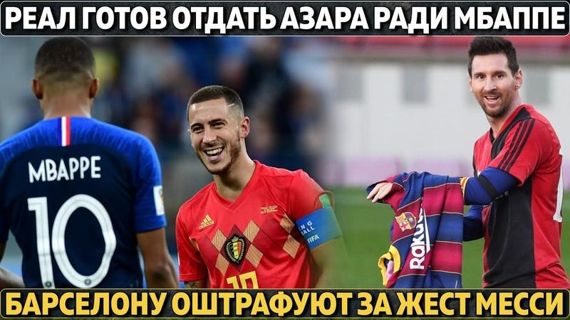 Реал не тянет трансфер Мбаппе Зидан готов отдать Азара в ПСЖ ● ЛЧ Бавария без лидеров на Атлетико
