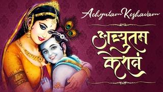 अच्युतम केशवम कृष्ण भजन | ACHYUTAM KESHAVAM | POPULAR KRISHNA BHAJAN | VERY BEAUTIFUL SONG