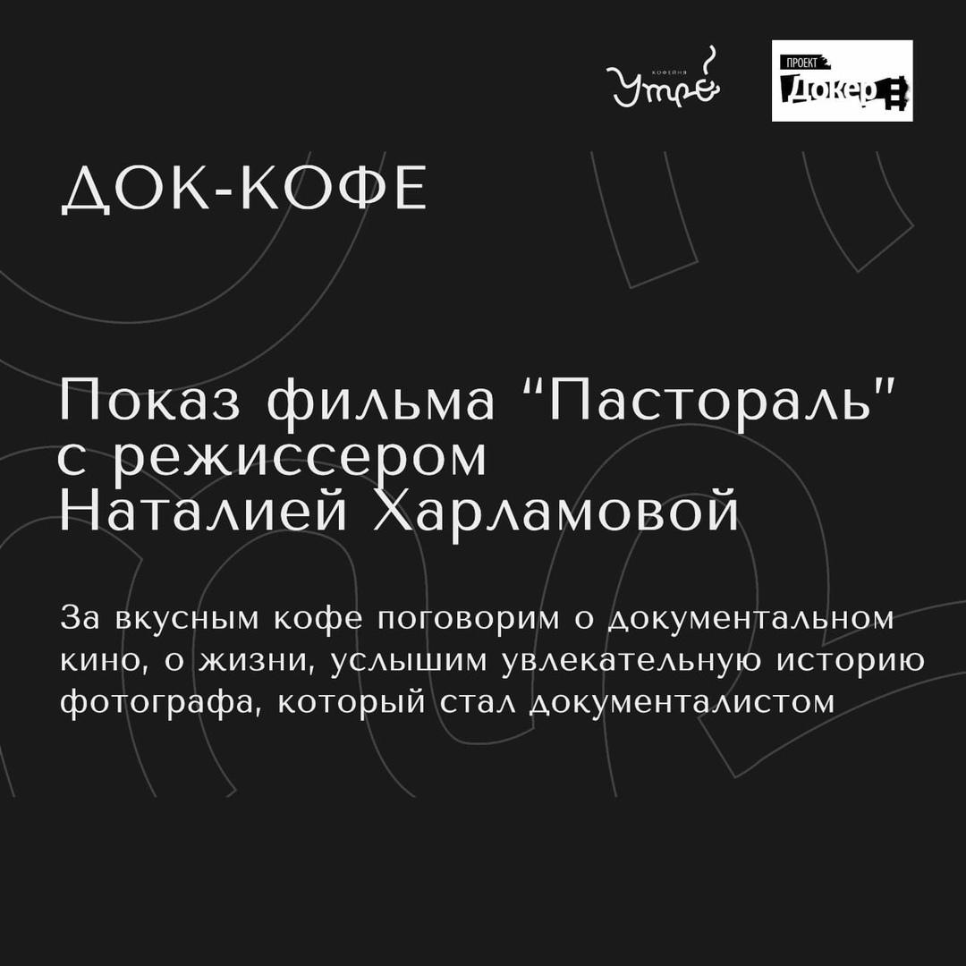 Афиша Док-кофе