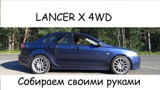 Обзор Полного привода Lancer X сколько стоит? как едет? бонусом 0-100 и дрифт