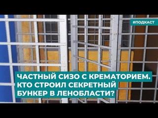 Частный СИЗО с крематорием. Кто строил секретный бункер в Ленобласти? | Инфодайджест «Время Свободы»