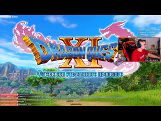 Dragon Quest XI Русские субтитры от Команды The Miracle