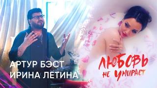 Артур Бэст & Ирина Летина - Любовь не умирает