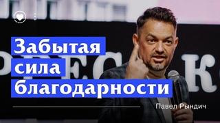 "Павел Рындич - ""Забытая сила благодарности"""