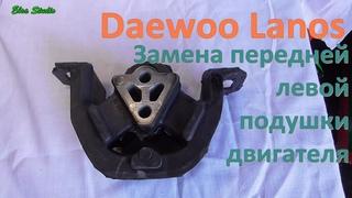 Замена подушки двигателя передней левой Daewoo Lanos