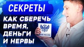 Как вести себя с «Почтой России» секреты, которые сберегут ваше время, деньги и нервы