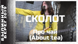 Сколот (Skolot) - Про чай (Аbout tea)