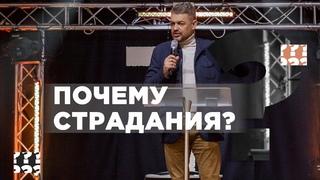 Павел Рындич - Почему страдания?