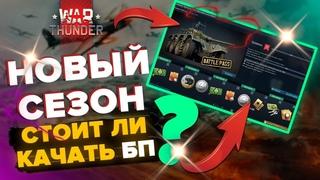 Стрим War Thunder | Обзор Нового Сезона в Вар Тандер | Стоит Покупать БП ?
