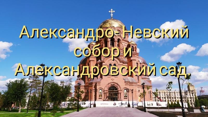 Александро Невский собор и Александровский сад