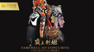 Прощай моя наложница - опера《霸王别姬/Farewell My Concubine: the Beijing Opera》
