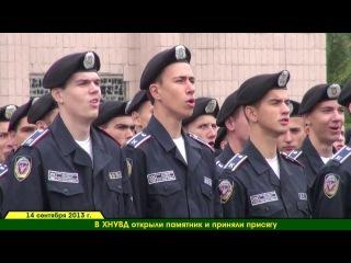 Открытие памятника в ХНУВД и Присяга курсантов 2013 -