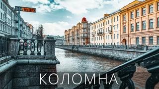 Коломна l Исторический район Петербурга | Погнали в Трип!