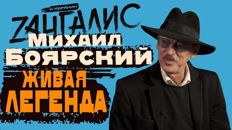 Михаил Боярский Старому АРТИСТУ нужно УХОДИТЬ Легенда о пенсии ушедших в мир иной друзьях смерти
