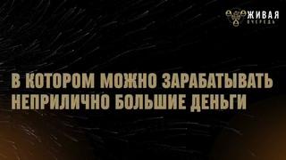 """Новый ПРОЕКТ для заработка """"ЖИВАЯ ОЧЕРЕДЬ""""! Заработай на самом старте! Будь Первым! СНИМАЙ СЛИВКИ!"""