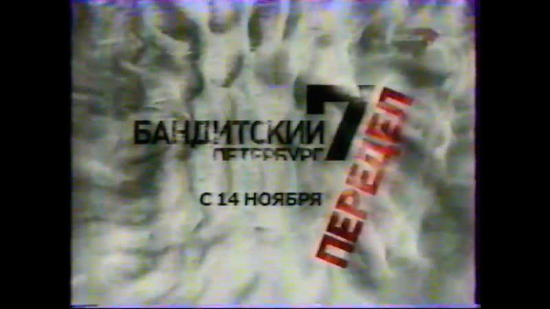 Анонс сериала Бандитский Петербург 7 Предел Россия 08 11 2005