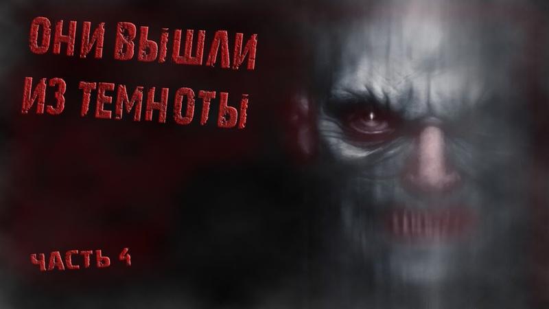 Страшные истории Они вышли из темноты часть 4