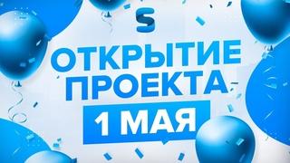СМАРТ РП уже 1 мая официально откроется. Что мне там больше всего понравилось? #смартрп #крмп