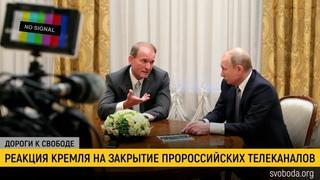 Зеленский бросает вызов Путину и Медведчуку