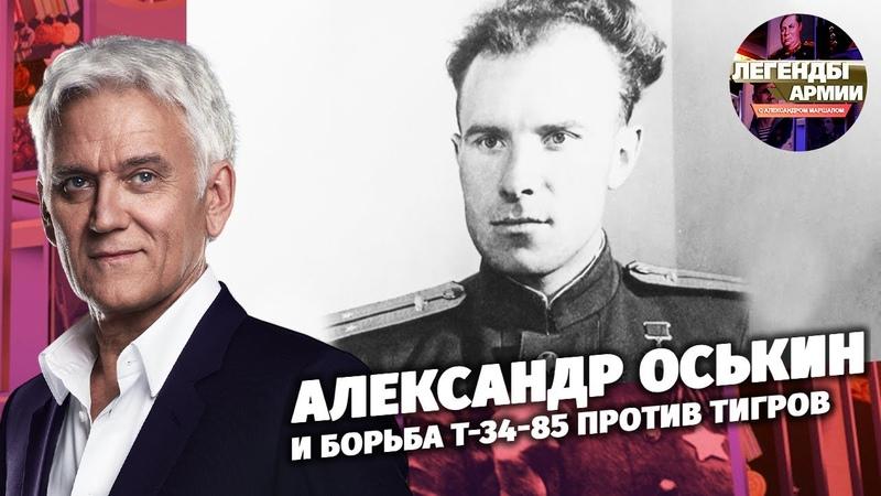 Александр Оськин и борьба Т 34 85 против Тигров
