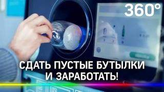 Сдай бутылку - заработай! Как работают автоматы для приёма тары в Подмосковье?