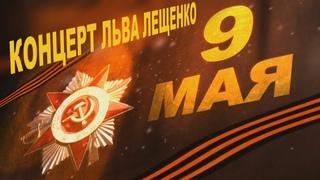 Анатолий Быков и Иван Серебряков на 9 мая подарили ветеранам концерт Льва Лещенко
