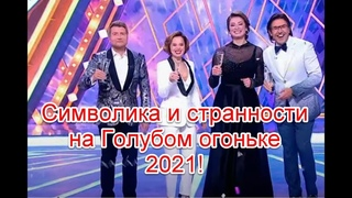 Символика и странные моменты на голубом огоньке 2021 #голубойогонек2021 #иллюминаты #старлайфтв