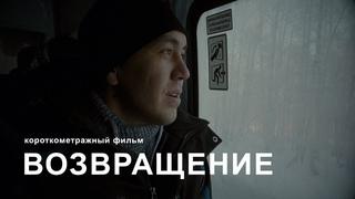 Возвращение (реж. Рустам Хисматуллин) / трейлер короткометражного фильма