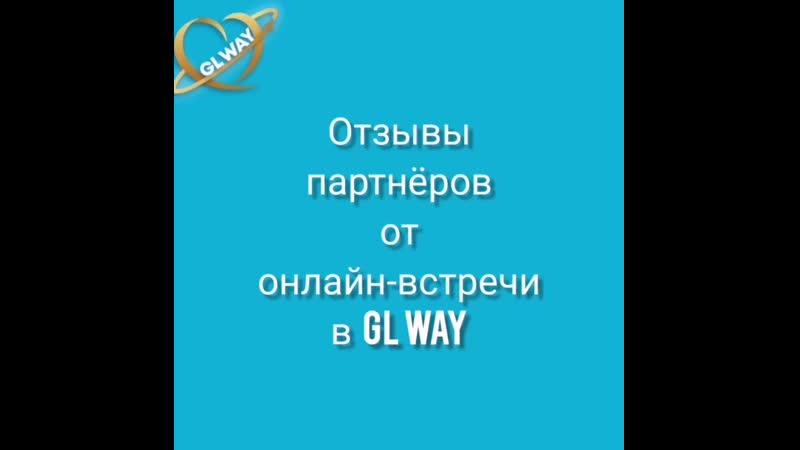 Отзывы партнёров от Онлайн встреч в GL WAY ИНФОпродюсер Омрада
