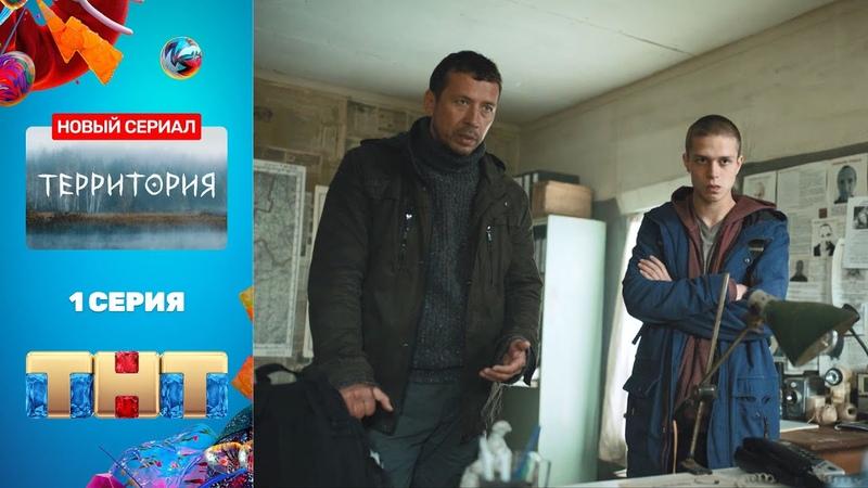 Территория Последняя седьмая серия, которая была показана на телеканале ТНТ и является завершающей серией сериа