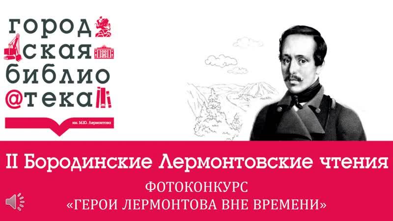 Фотоконкурс Герои Лермонтова вне времени